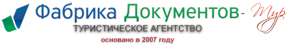 Фабрика Документов - Тур